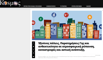 APCG outreach through Κόsμος magazine